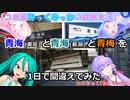 (紹介動画)【コロ葉みっくゆっかの鉄旅実況】青海(東京)と青海(新潟)と青梅を1日で間違えてみた