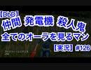 【DbD】全てのオーラをみるマン【実況】#126
