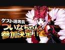 【MMD杯ZERO3】ついなちゃん様【ゲスト告知】