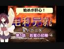 毛利元就 誓いの三矢 第1話 若鷲の初陣【東北きりたん実況】