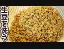 【#エスプレキッチン】生の珈琲豆を洗って焙煎した結果…!