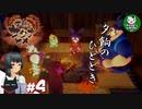 【天穂のサクナヒメ】米は力だ! 小さな神様と米づくり生活 #4 【ゆっくり実況】