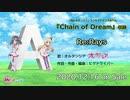 【Re:ステージ !】オルタンシア/Re:Rays試聴動画