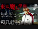 【東京魔人學園剣風帖】東京オカルトキャンパス【実況】Part89