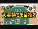 【ボードゲームアリーナ】マハラジャテレホンショッピング【ジャイプル】