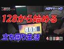 7days-セブンデイズ- 大和マリーン編  第2回  4日目前編