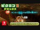 【ピクミン3DX】不時着した惑星でピクミンと協力します。part26【ピクミン3デラックス】