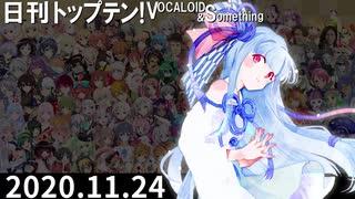日刊トップテン!VOCALOID&something【日刊ぼかさん2020.11.24】