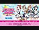 2020/11/21(土) 「スクフェスシリーズ感謝祭2020~ONLINE~」閉会式