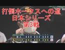 [実況]打倒ホークスへの道 日本シリーズ第3戦【パワプロ2020】