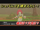 ポケモン剣盾 シュバルゴを捕まえる方法!オススメの場所は?天気は?ポケモン図鑑コンプへの道! 【ポケモンソード・シールド】