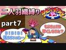 【二人羽織縛り】目かくし カービィボウル part7