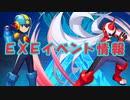 【ロックマンX DiVE】 ロックマンEXE コラボ イベント情報 【VOICEROID実況】