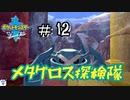 【実況】メタグロス探検隊#12 ポケットモンスターソード冠の雪原
