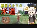 【天穂のサクナヒメ】紲星あかりの米道【初見プレイ】 Part2