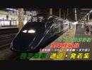 【高速通過・現美新幹線シーン収録】燕三条駅(JR上越新幹線)を通過・発着する列車を撮ってみた