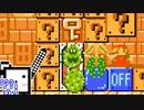 【CeVIO実況】マリオメーカーざらめちゃん2#80【スーパーマリオメーカー2】