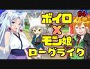 モン娘ボイロと水奈瀬コウの奇妙なダンジョン #4【魔物娘と不思議な冒険】