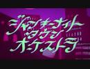 【大物声優お墨付きのいい声が】ジャンキーナイトタウンオーケストラ/すりぃ【歌ってみた】