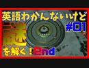 【THE ROOM TWO】SAISYOのNAZO[01]