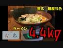 帯広 麺屋弐色でラーメン4.4kg食べて来た