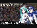 日刊トップテン!VOCALOID&something【日刊ぼかさん2020.11.25】