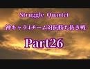 【凶悪MUGEN】Struggle Quartet-神キャラ4チーム対抗勝ち抜き戦-Part26