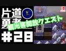 轟く片道勇者+#28【実況/Switch版】