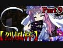 【MUGEN】ギース&ロック中心強前後タッグバトル Part9【烈風杯】