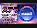【プロセカ】ステラ歌詞&MV考察!よだかの星がモチーフ?【ゆっくり実況】