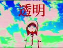 【結月ゆかり】透明【夢想への招き】