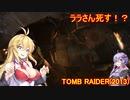 【Tomb_Raider】マキさんが邪馬台国を探しに行きます!【ゆかマキ実況プレイ】part24
