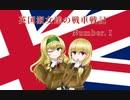 【Wot】英国淑女達の戦車戦記-Number.Ⅰ【マーマイトって美味しいのかしら?】