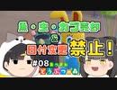 魚・虫・カブ売却&日付変更禁止の森 #8 【あつまれ どうぶつの森】