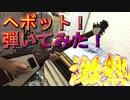 【ヘボット!】放課後ねじまきダンス弾いてみた!! feat.初音ミク