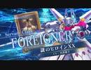 【FGOAC】謎のヒロインXX紹介動画【ガンダムX後期OP風】
