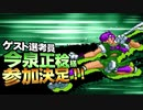 【MMD杯ZERO3】今泉正稔 様【ゲスト告知】