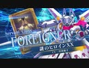【FGOAC】謎のヒロインXX参戦PV【Fate/Grand Order Arcade】サーヴァント紹介動画