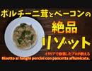 イタリアで修業したプロが教える ポルチーニ茸とベーコンの絶品リゾット / risotto ai funghi porcini con pancetta affumicata