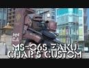 MS-06S ZAKU CHAR'S CUSTOM 3D MODEL 【シャア専用ザク 3Dモデル】
