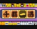 【4人実況】桃鉄令和版 ぼくらの100年戦争 ~part6~