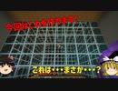 【ゆっくり実況】手軽で簡単!ブレイズトラップ作り!【行き当たりばったりのマインクラフト(バニラ)】part26