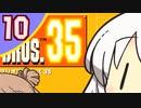 【ボイチェビ実況】35人で甲羅を送り合うマリオブラザーズ 10
