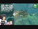 【深世海】たった一人しかいない世海で生きる潜海者 #8【ゆっくり実況】