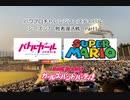 【PCFシーズン7・Fトーナメント】敗者復活戦Part1