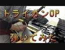 【H.T】トライガン(TRIGUN)OP 弾いてみた(Cover)