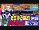【迷列車派生】10周年飯田線秘境駅号の解説をウルトラクイズ風にしてみたよ。[紲星あかり解説]