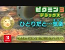 【ピクミン3DX】不時着した惑星でピクミンと協力します。part27【ピクミン3デラックス】