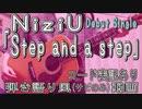 【コード有】NiziU デビュー曲『Step and a step』 サビだけ弾き語り風 covered by hiro'【演奏動画】