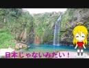 NS-1で行く!雄川の滝とか色々♪